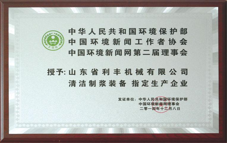 Clean pulping equipment designated manufacturing enterprises