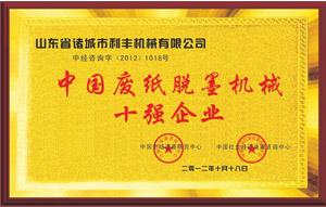 China top ten deinking machine waste paper