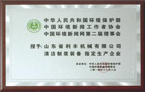 Clean pulp equipment designated production